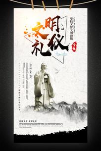 校园文明礼仪文化海报