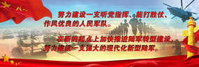 新型陆军政党展板PSD分层