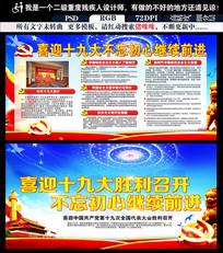 喜迎十九大共筑中国梦宣传展板