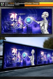 绚丽蓝色引领未来科技海报设计