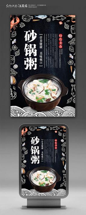 养胃砂锅粥美食海报