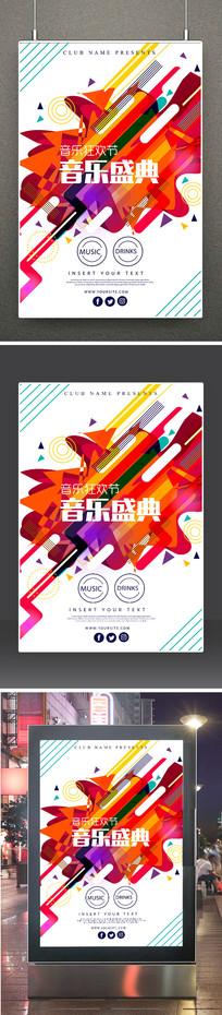 音乐盛典唱响青春海报设计