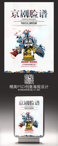中国传统国粹京剧脸谱文化