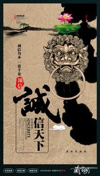 中国风诚信天下企业文化展板