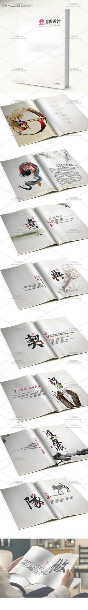 中国风广告公司画册 CDR