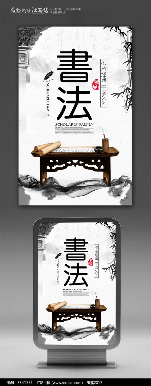 中国风书法培训班海报模板图片