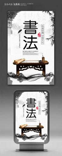 中国风书法培训班海报模板