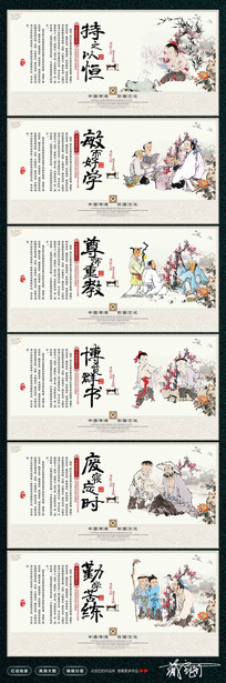 中国风校园文化宣传栏