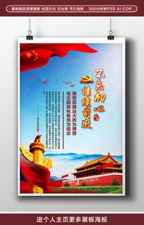 中国特色社会主义共同理想展板