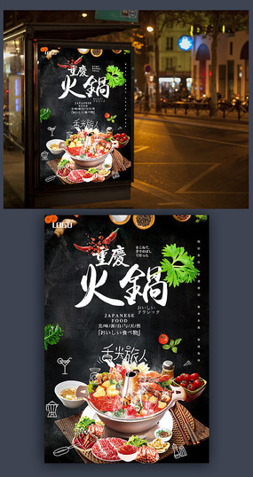 重庆火锅海报下载
