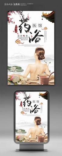 中医药浴宣传海报