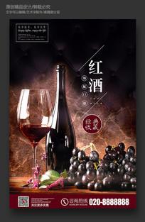 尊贵红酒海报