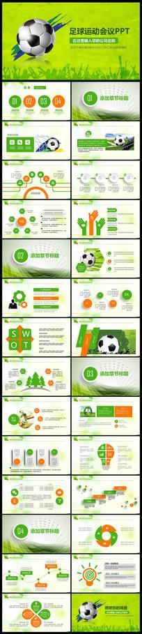 足球比赛竞技总结报告PPT