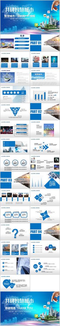 2017智慧城市互联网PPT