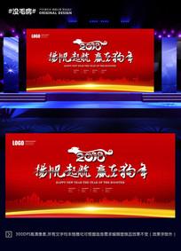 2018狗年新年晚会背景