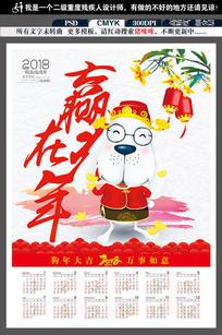 2018卡通风狗年日历