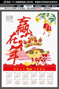 2018毛笔字体日历设计