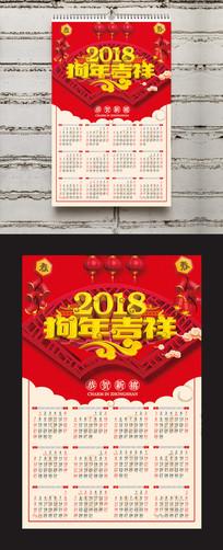 2018年狗年日历狗年吉祥