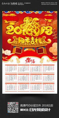 2018年日历设计
