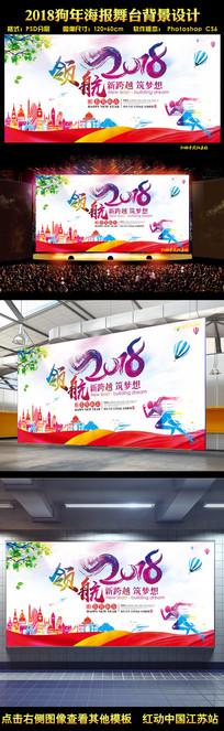 炫彩2018年会海报背景舞台