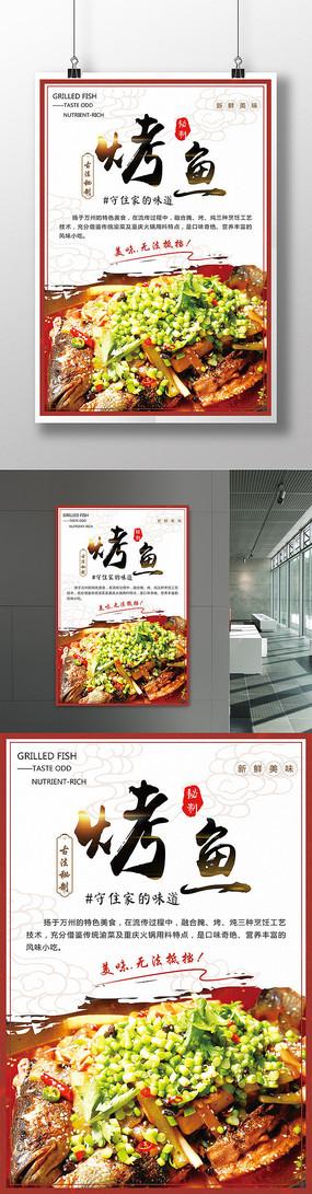餐饮美食烤鱼宣传海报设计