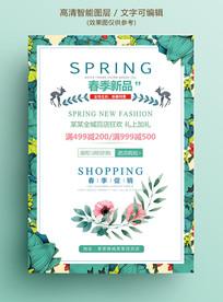 春季新品上市活动海报