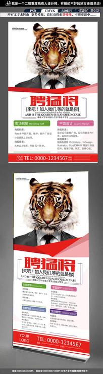 大气红色招聘商业海报