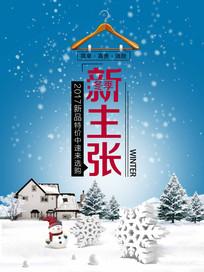 冬季促销全新上市海报设计