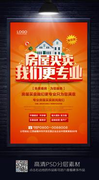 房屋中介公司宣传海报