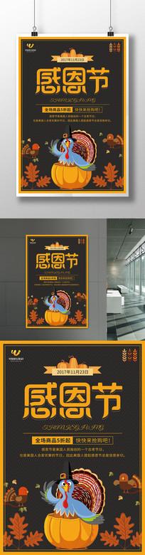 感恩节感恩宣传海报设计