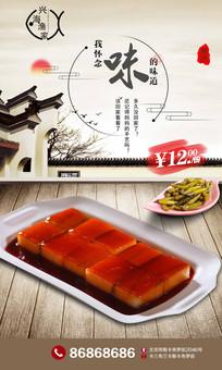 高清餐饮文化海报模板