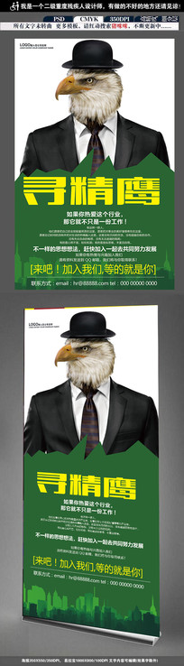 公司企业招聘宣传海报设计