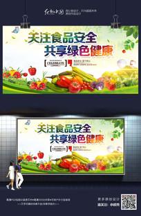 关注食品安全共享绿色健康海报