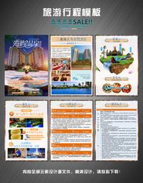 海屿温泉旅游行程宣传单模板