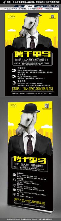 黑金个性时尚招聘海报