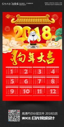 红色大气狗年日历