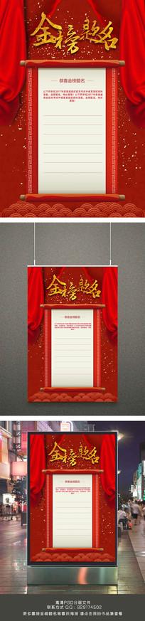 红色喜庆金榜题名海报设计