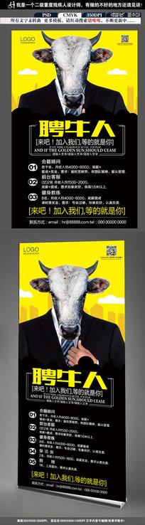 黄色企业招聘人才招聘宣传海报