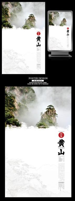 黄山旅游宣传艺术海报设计