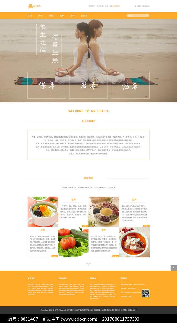 健康养生网页首页图片