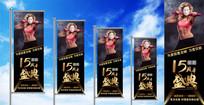 健身房15周年庆注水旗广告