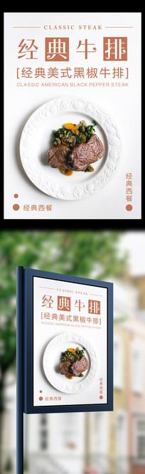 简约牛排美食海报设计