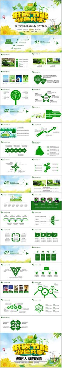 节能低碳环保汽车绿色ppt