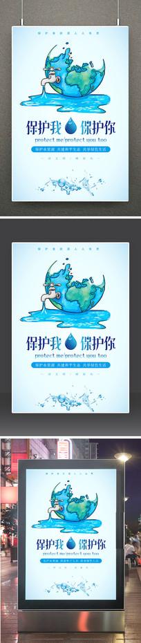 节约用水公益宣传海报