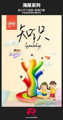 卡通儿童知识读书海报