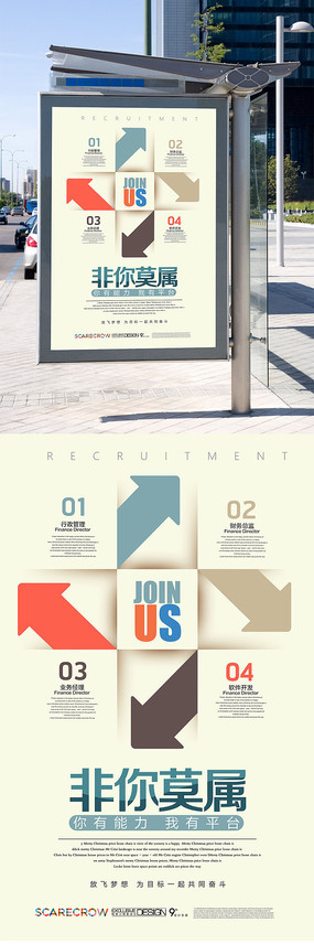酷炫创意图标招聘海报设计
