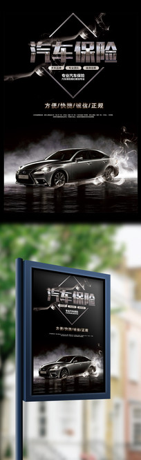 炫酷时尚汽车保险海报
