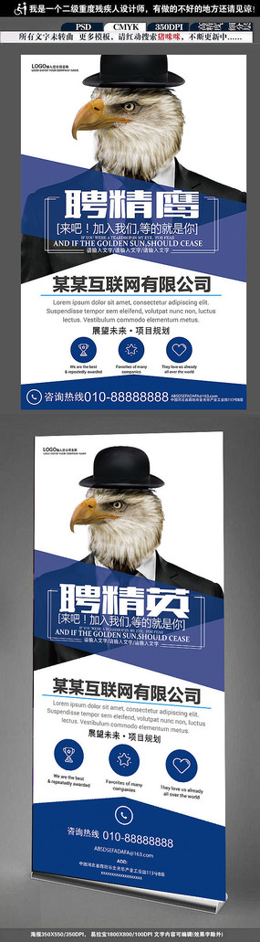 蓝色创意招聘海报模板设计