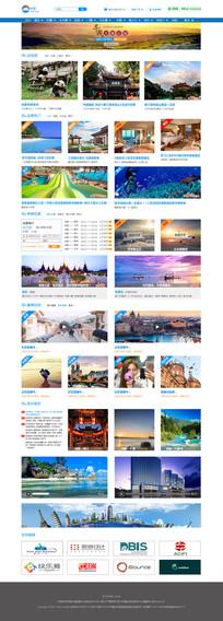 蓝色调清新旅游网站首页 PSD