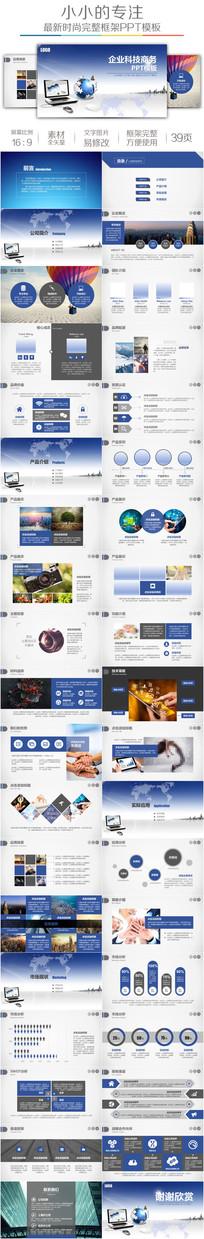蓝色科技网络公司简介推广PPT模板